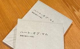 【ひまらりらぼ代表六本木のサイン入り書籍】