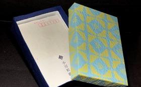 小川千代紙 文小箱とレターセット