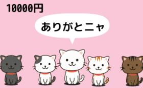 10000円のご支援
