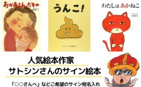 人気絵本作家サトシンさんサインと宛名入り絵本「おかあさんだもの」「うんこ!」「わたしはあかねこ」からご希望の1冊