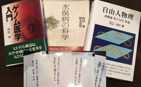 完成書籍を提供し、「著者と語り合う会」にご招待します(3万円ご支援)
