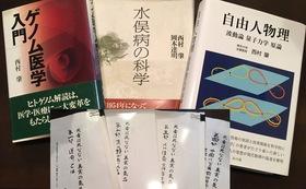 完成書籍を提供し、「著者と語り合う会」にご招待します(5万円ご支援)