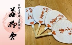 D 「若柳会」ご招待(一部・一等席)+宮川町芸舞妓の名入り団扇