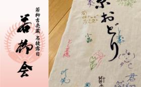 E 「若柳会」ご招待(一部・一等席)+舞妓の寄せ書き手ぬぐい