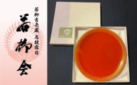 F 「若柳会」ご招待(二部・一等席)+吉亮蔵名入り漆器盆