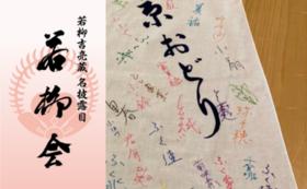 G 「若柳会」ご招待(一部・桟敷席)+芸妓の寄せ書き手ぬぐい