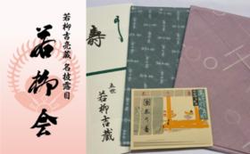 H 「若柳会」ご招待(二部・桟敷席)+漆器盆・オリジナルひざかけ
