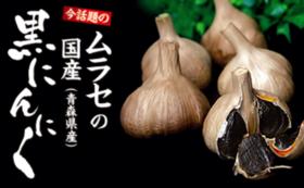 国産黒にんにく(バラ100g入り)