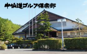 中仙道ゴルフ倶楽部割引券