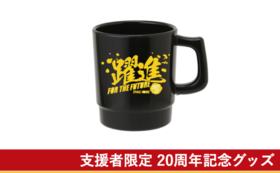 【20周年記念グッズ】マグカップ