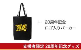 【20周年記念グッズ】トートバッグ+パーカー+メモリアルブック