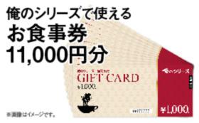 O|俺のシリーズ全店でご利用可能! お食事券11,000円分(5/7追加コース)