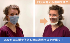 【子ども応援プラン】あなたの応援でろう児・難聴児が通う全国の学校に透明マスク(50人分)を配布します!