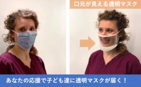 【子ども応援プラン】あなたの応援でろう児・難聴児が通う全国の学校に透明マスク(3人分)を配布します!