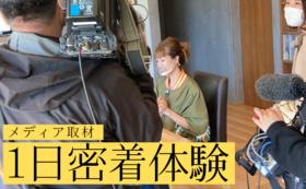 【メディア取材の日】猪原有紀子に1日密着できる権利 (1時間 コンサル含む)