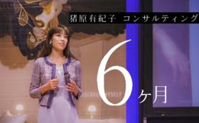 【限定1名】猪原有紀子じっくり6ヶ月オンラインコンサルティングを受けられる権利