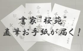 """サイン入りブロマイド&書家""""桜苑""""の手書きのお手紙が届く!"""