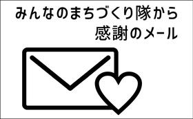 【純粋応援コース】感謝の気持ちを込めた御礼のメール