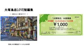 【10,000円】支援額から10 %上乗せ食事券(11,000円分)