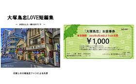 【30,000円】支援額から10 %上乗せ食事券(33,000円分)