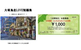 【50,000円】支援額から10 %上乗せ食事券(55,000円分)