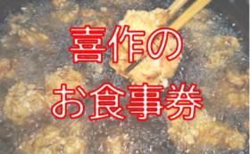 喜作のお食事券6000円分