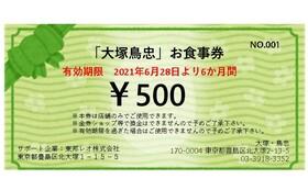 【5,000円】支援額から10 %上乗せ食事券(5,500円分)
