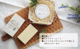 【A】石鹸&ハンドクリームセット