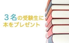 【受験生応援プラン】本を3名の医学部受験生にプレゼント