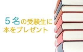 【受験生応援プラン】本を5名の医学部受験生にプレゼント