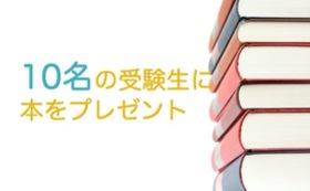 【受験生応援プラン】本を10名の医学部受験生にプレゼント