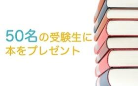 【受験生応援プラン】本を50名の医学部受験生にプレゼント