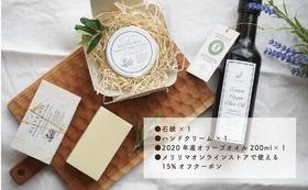 【B】石鹸&ハンドクリーム&2020年産オリーブオイル200mlのセット