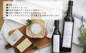 【C】石鹸&ハンドクリーム&2020年産オリーブオイル200ml&2021年産ヌーヴォーオリーブオイル500mlのセット