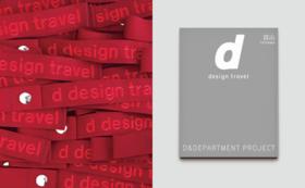 【スタンダード】雑誌先行予約& d design travel ラゲージタグ