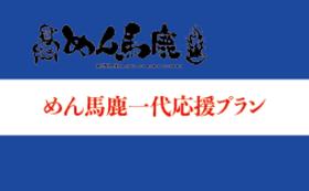 めん馬鹿一代を3000円で応援!