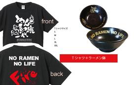 オリジナルTシャツ&ラーメン鉢セットで応援!