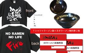 オリジナルTシャツ&ラーメン鉢セット+ネギラーメン2杯無料券で応援!
