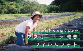 アスリートの農作業フィルムフォト