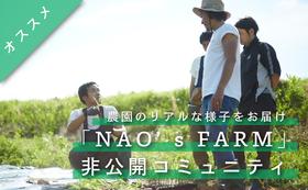 「NAO's FARM」活動風景を配信する非公開コミュニティご招待