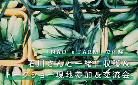 石川直宏さんと一緒に収穫体験&トークショー現地参加&交流会