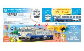 A|キハ40「フリーきっぷ」コース