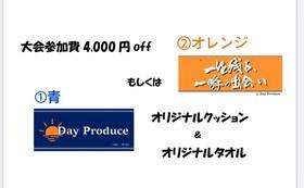 【デイプロオリジナルクッションが手に入るのはこの価格だけ!】選べる10,000円プラン