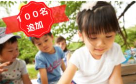 100名の子ども達を「くつろぎたいのも山々。」に招待できる権利!