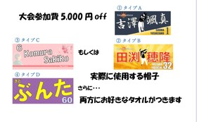 【選手が実際に使う帽子があなたの手に!】選べる15,000円プラン