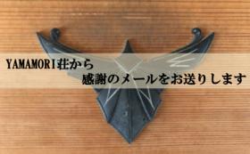 YAMAMORI荘から感謝のメール