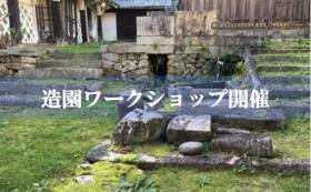 YAMAMORI荘広場作りワークショップ