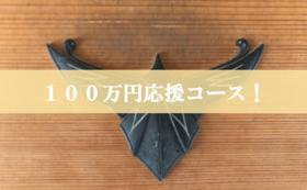 100万円全力応援コース!