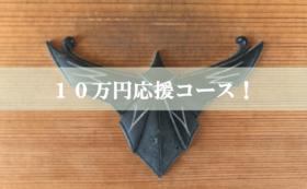 10万円エールを送る応援コース!