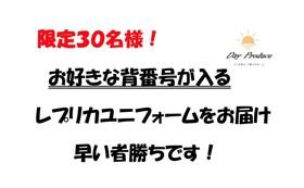 【30名様限定】レプリカユニフォームプラン